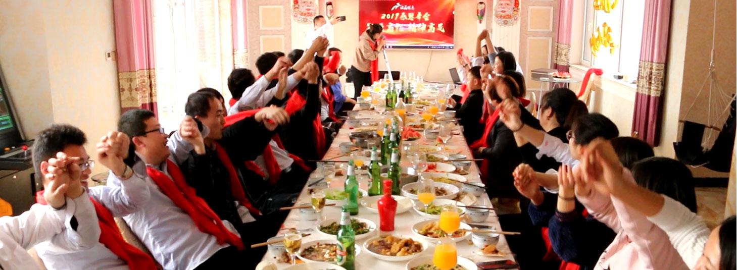 年会聚餐都吃啥,快来鑫诺商看一看!